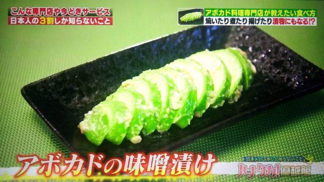 【ハナタカ優越館】アボカドの美味しい食べ方|専門店が教えるオススメのレシピ