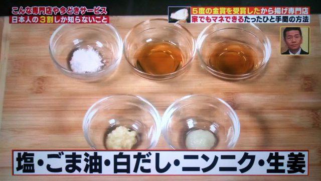 【ハナタカ優越館】美味しい塩から揚げの作り方|金賞5回の専門店が教えるコツ