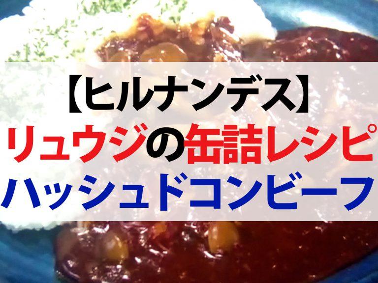 【ヒルナンデス】リュウジのコンビーフ缶レシピ|ハッシュドビーフからコムタンスープまで