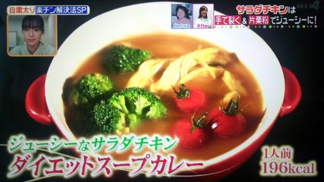 【ヒルナンデス】-51kgのダイエット美女が教える低糖質置き換えレシピまとめ