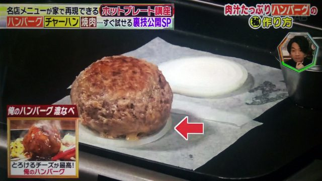 【林修の今でしょ講座】ホットプレートで作るハンバーグレシピ|『俺のハンバーグ』を家庭で再現