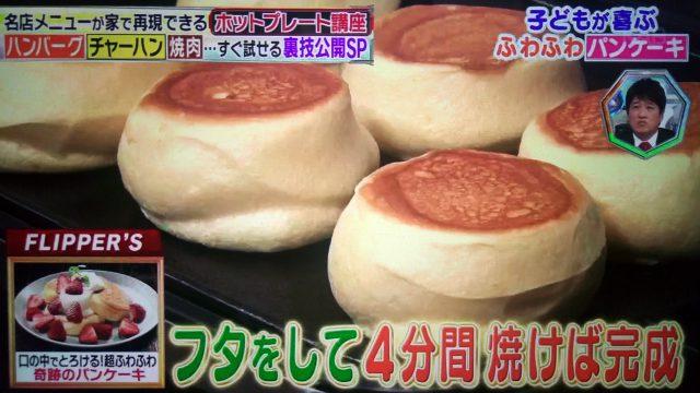 【林修の今でしょ講座】ホットプレートで作るふわふわパンケーキレシピ|下北沢『FLIPPER'S』が教える
