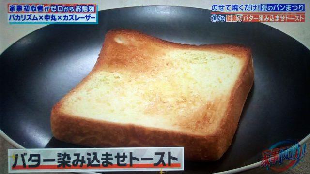 【家事ヤロウ】夏のパン祭りトーストレシピ6選|コメダ珈琲のたまごピザトースト