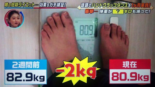 【この差って何ですか?】ハンドクラップダンスでダイエット|1か月でどこまで痩せるか検証