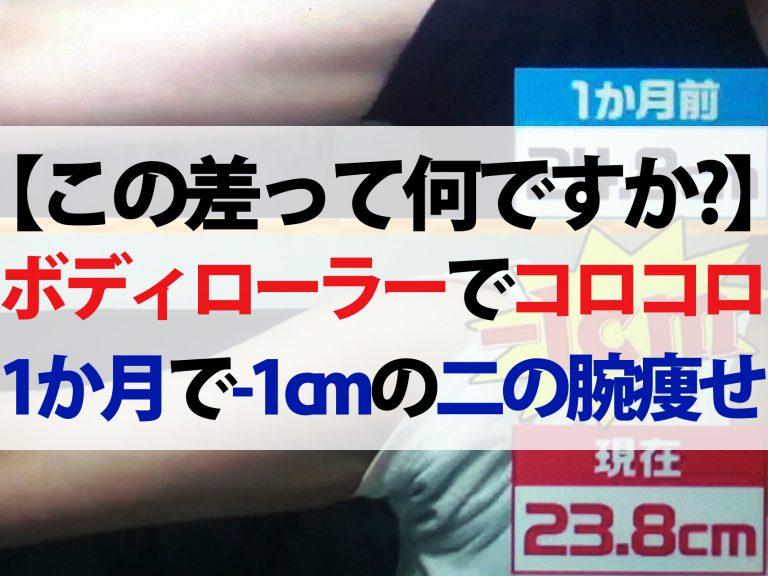 【この差って何ですか?】二の腕痩せしたい女性が1か月ひたすらボディローラーを続けた結果は?