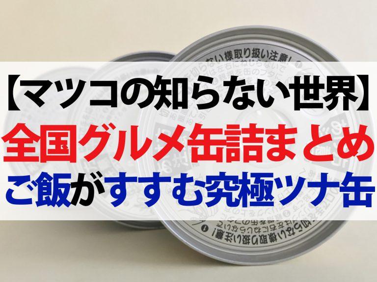 【マツコの知らない世界】全国グルメ缶詰まとめ|究極ツナ缶から絶品スイーツ缶まで