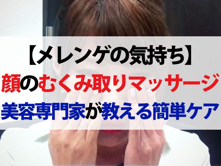 【メレンゲの気持ち】顔のむくみを取るマッサージ|美容専門家が教える簡単ケア