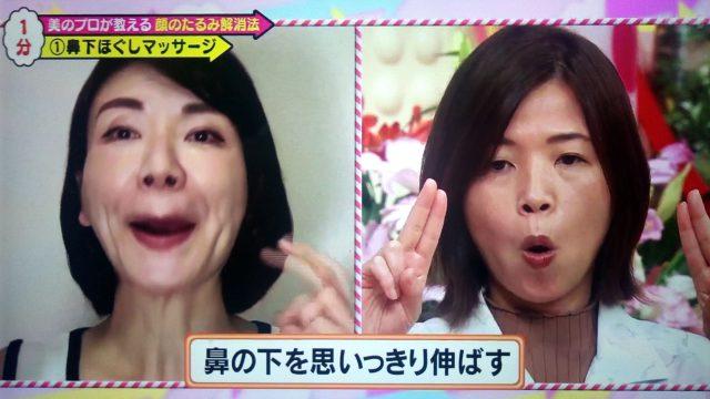 【メレンゲの気持ち】顔のたるみ&ほうれい線を改善する整筋マッサージのやり方