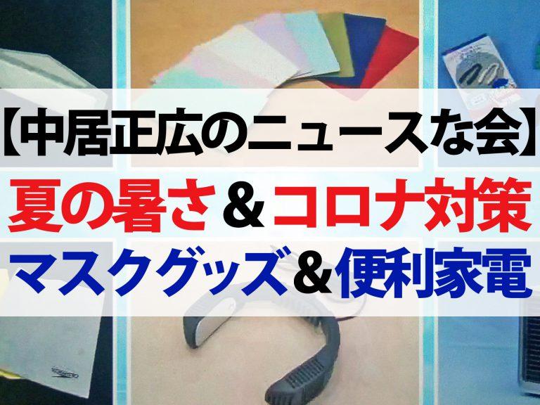 【中居正広のニュースな会】夏の暑さ対策に役立つマスクグッズ&便利家電6選
