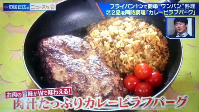 【中居正広のニュースな会】フライパンレシピ3選|ギャル曽根が教えるワンパン料理