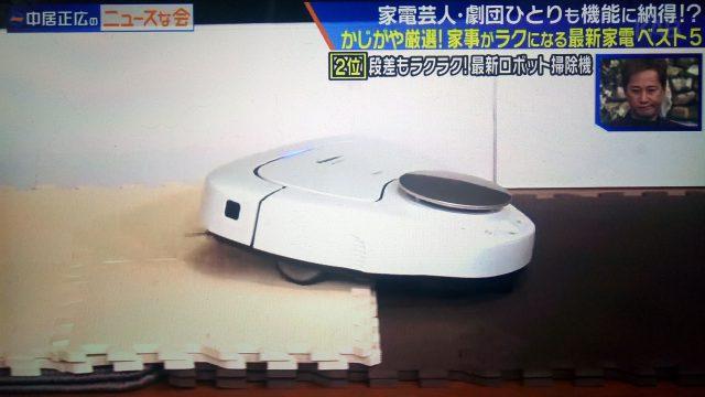 【中居正広のニュースな会】家事がラクになる最新家電ベスト5|かき氷が作れるフードプロセッサー