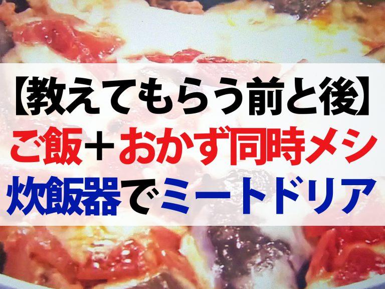 【教えてもらう前と後】炊飯器で同時メシレシピ|ステーキメシ&ミートドリアを時短