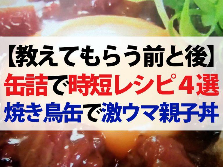 【教えてもらう前と後】缶詰レシピ×EXITごはん|焼き鳥丼からタイカレー焼きそばまで