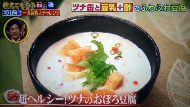 【教えてもらう前と後】ツナ缶アレンジレシピまとめ|おやき・ナゲット・おぼろ豆腐・ハンバーグ