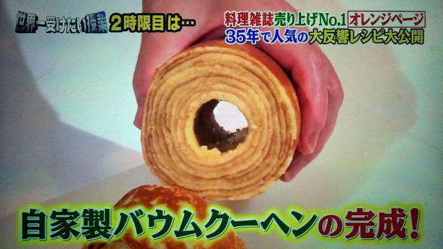 【世界一受けたい授業】オレンジページの厳選レシピまとめ|バウムクーヘンから円盤形餃子まで
