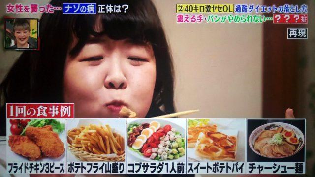 【シンソウ坂上】過激な糖質制限ダイエットの末路 -40kgの減量に成功した食事法とは