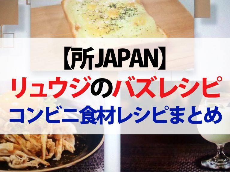【所JAPAN】リュウジが教えるコンビニ食材レシピまとめ|包丁もフライパンも使わない