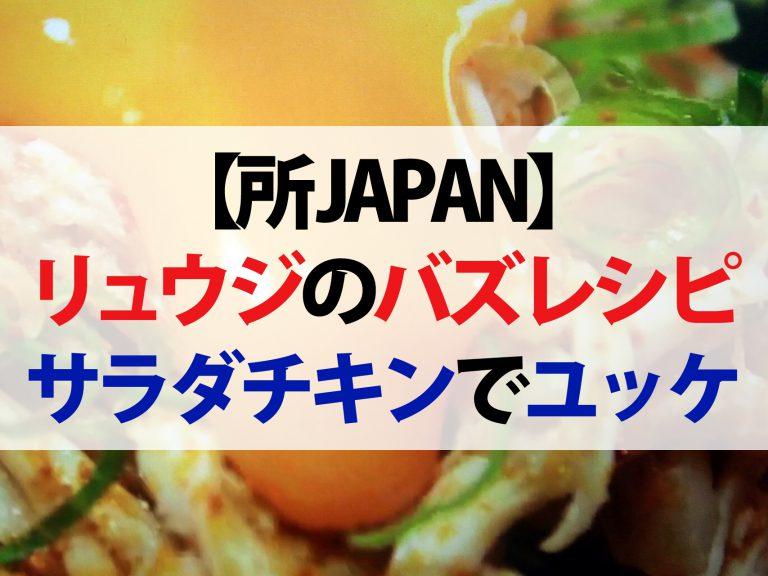 【所JAPAN】サラダチキンユッケのレシピ|リュウジが教えるコンビニ食材料理