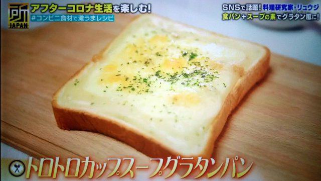 【所JAPAN】トロトロカップスープグラタンパンのレシピ|リュウジが教えるコンビニ食材料理