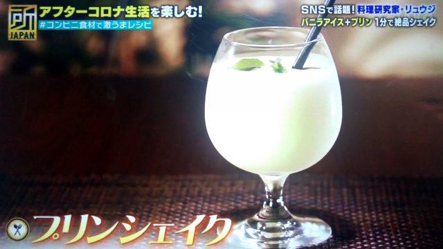 【所JAPAN】プリンシェイクのレシピ|リュウジが教えるコンビニ食材料理