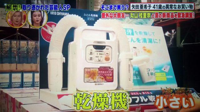 【沸騰ワード10】矢田亜希子おすすめコストコ夏の新商品まとめ(2020年7月31日)|除菌ボックス&クールジェルマット
