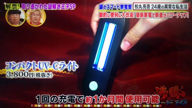 【沸騰ワード10】松丸亮吾が新居に購入した最新スマート家電&調理家電まとめ