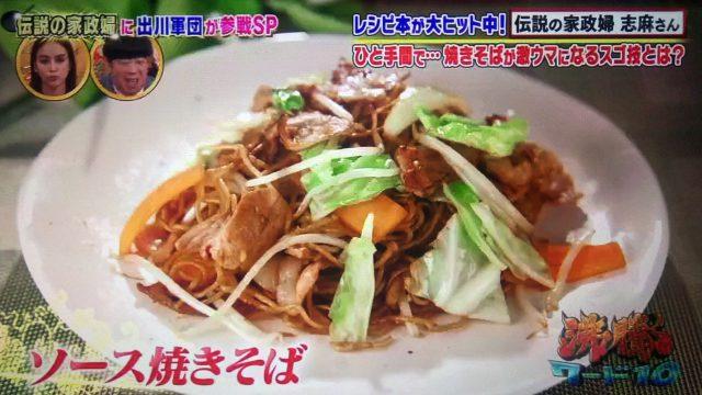 【沸騰ワード10】麻婆キュウリから海鮮焼きそばまで|志麻さんのレシピ出川哲朗さん宅(7月10日)