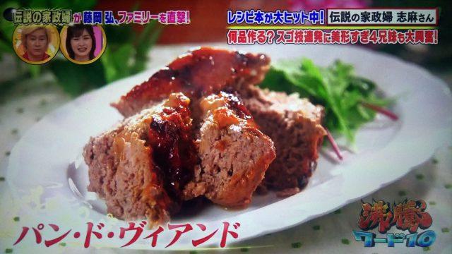 【沸騰ワード10】鶏のクリーム煮からマンゴーアイスまで 志麻さんのレシピ藤岡弘さん宅(7月24日)
