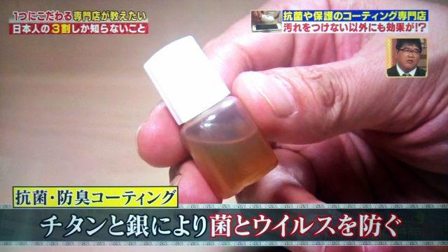 【ハナタカ優越館】コーティング専門店の活用法 抗菌加工でコロナ対策にも有効
