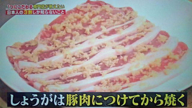【ハナタカ優越館】生姜焼きの美味しい作り方|専門店が教える豚肉を柔らかくする方法