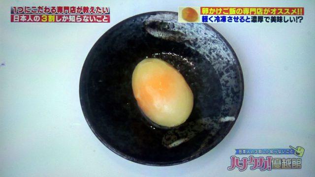 【ハナタカ優越館】卵かけご飯の美味しい食べ方|卵を濃厚な味にする方法を専門店が教える