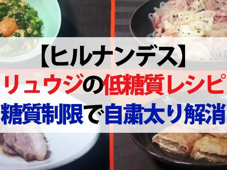 【ヒルナンデス】リュウジの低糖質レシピまとめ|アボカドユッケから肉詰めいなりまで