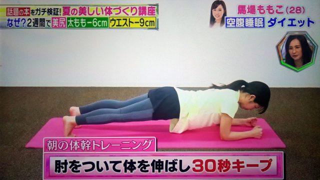 【林修の今でしょ講座】空腹睡眠ダイエットのやり方|馬場ももこさんがガチ検証