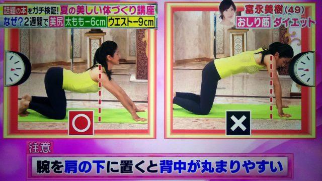 【林修の今でしょ講座】おしり筋ダイエットのやり方 富永美樹さんがガチ検証