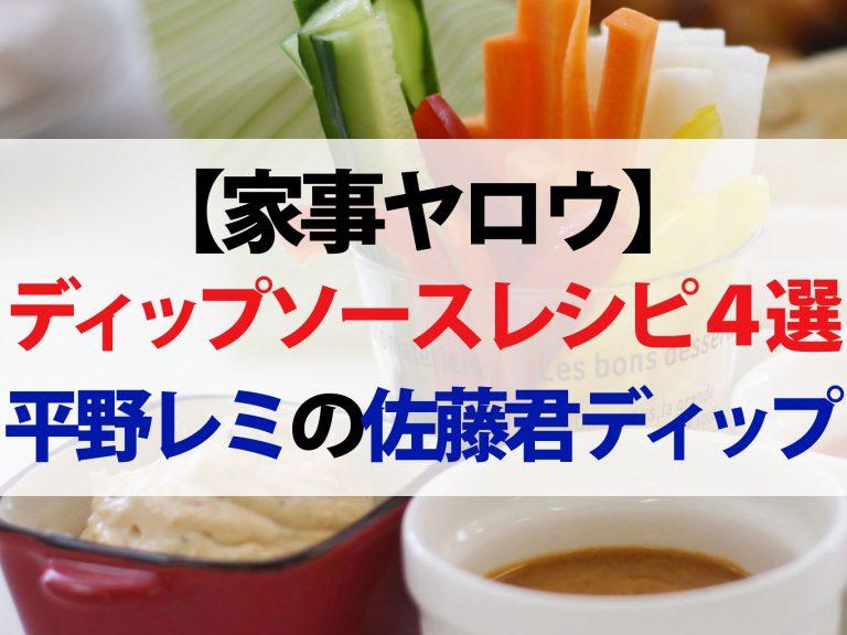 【家事ヤロウ】ディップソースレシピまとめ|平野レミ考案の佐藤君ディップから柿ピーディップまで