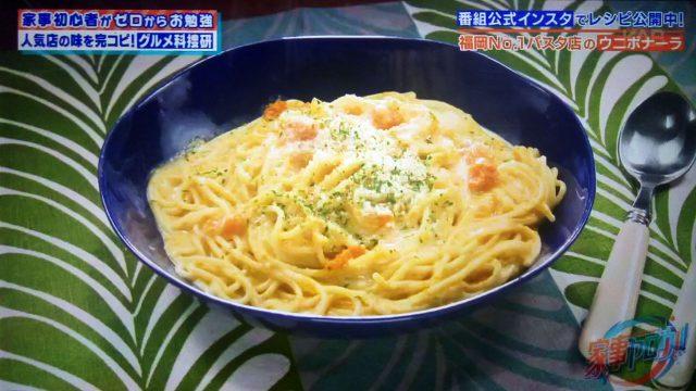 【家事ヤロウ】ウニボナーラのレシピ|バカリズムが名店らるきいの味を完コピ再現