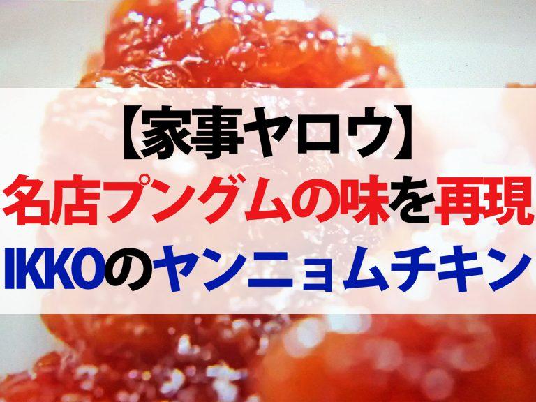 【家事ヤロウ】ヤンニョムチキンのレシピ|IKKOが名店プングムの味を完コピ再現