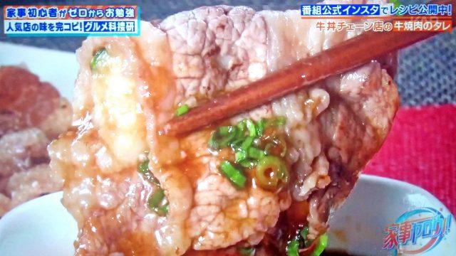 【家事ヤロウ】松屋の牛焼肉定食のタレのレシピ|おぎやはぎ小木が松屋の味を完コピ再現