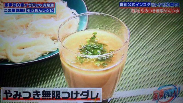 【家事ヤロウ】アレンジそうめんレシピ6選|リュウジ式わさびバター釜玉そうめん