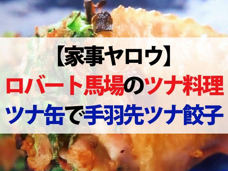 【家事ヤロウ】ロバート馬場のツナ缶レシピ|ツナのザジキソース冷製パスタ・手羽先ツナ餃子