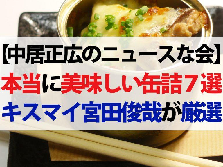 【中居正広のニュースな会】本当に美味しい缶詰ベスト7|キスマイ宮田が厳選