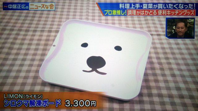 【中居正広のニュースな会】調理がはかどる便利キッチングッズ|夏菜さんが買いたくなった