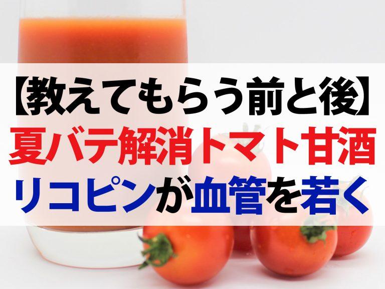 【教えてもらう前と後】甘酒トマトジュースで夏バテ解消!オリーブオイルで効果UP
