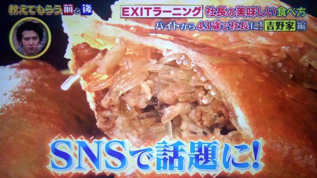 【教えてもらう前と後】吉野家アレンジ牛丼レシピまとめ|野菜たっぷりビーフサンドイッチ