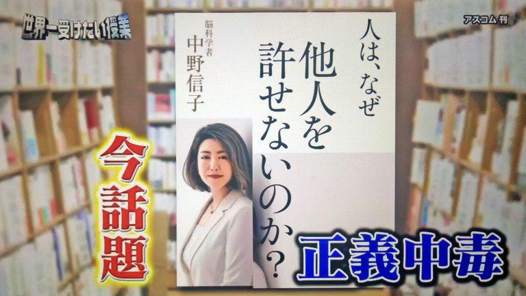【世界一受けたい授業】日本人が陥りやすい正義中毒とは?〇〇〇は脳が衰えているサイン