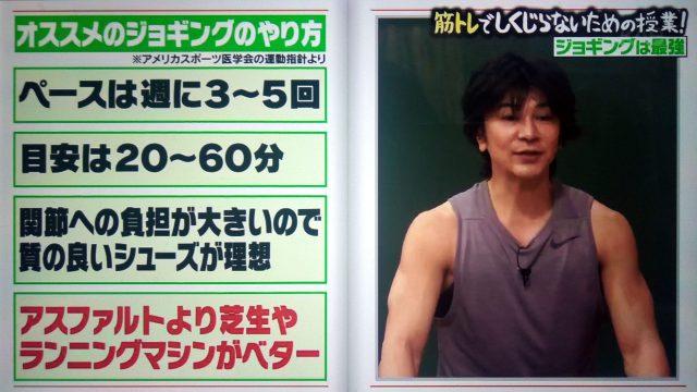 【しくじり先生】武田真治の筋トレまとめ|腕立て伏せ・スクワット・プランク・ジョギング