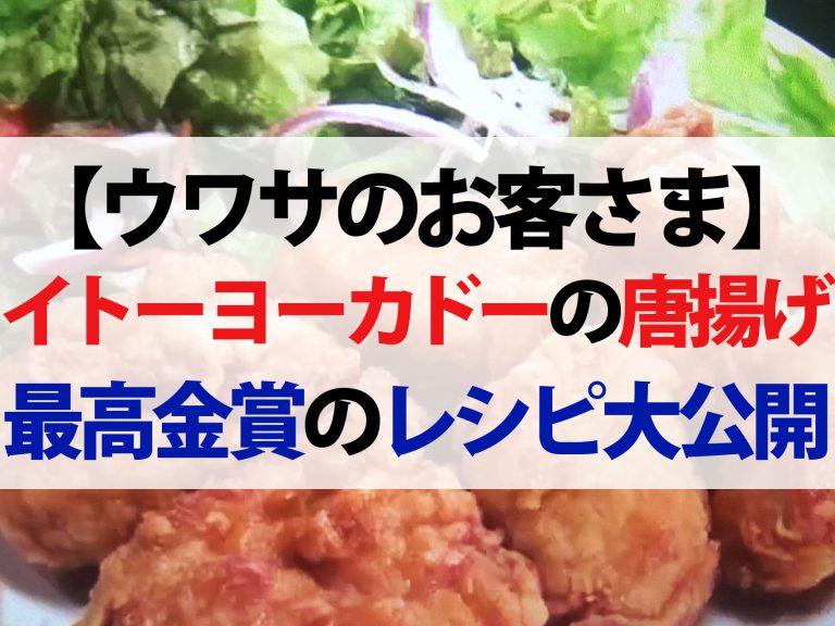 【ウワサのお客さま】イトーヨーカドーのから揚げレシピ|からあげグランプリ最高金賞