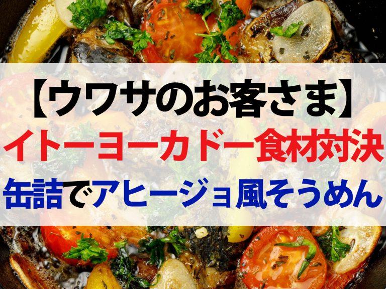 【ウワサのお客さま】イトーヨーカドーレシピ対決まとめ|寺田真二郎VSパート栗山さん