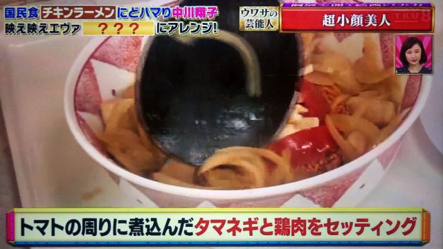 【ウワサのお客さま】カレーチキンラーメンレシピ|中川翔子のエヴァンゲリオン風アレンジ