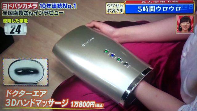 【ウワサのお客さま】ヨドバシ家電主婦の奈津子オススメ家電まとめ 美顔器から調理家電まで